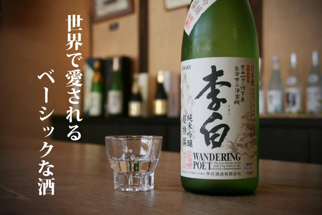 世界で愛されるベーシックな酒