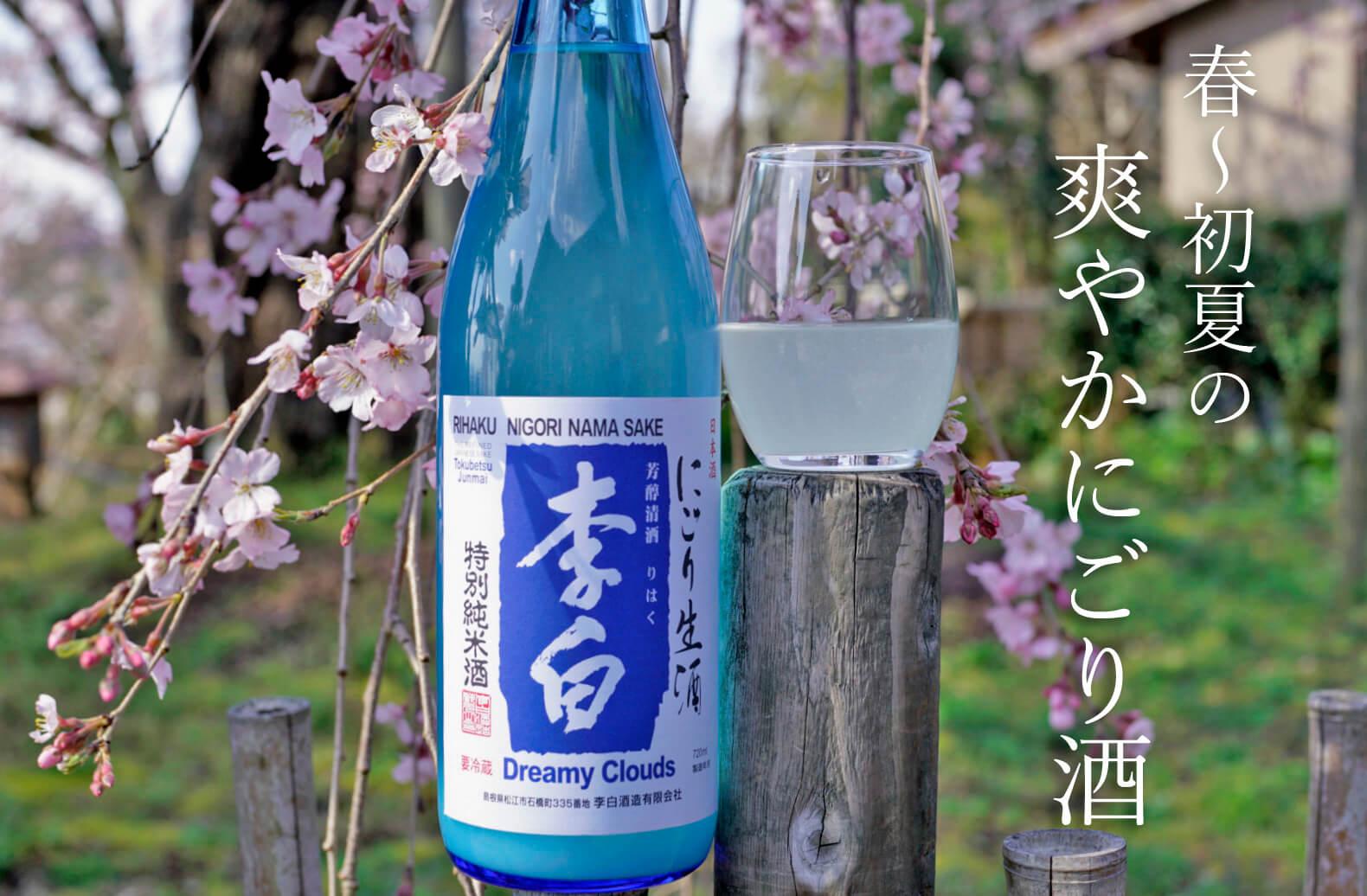 春~初夏の爽やかにごり酒