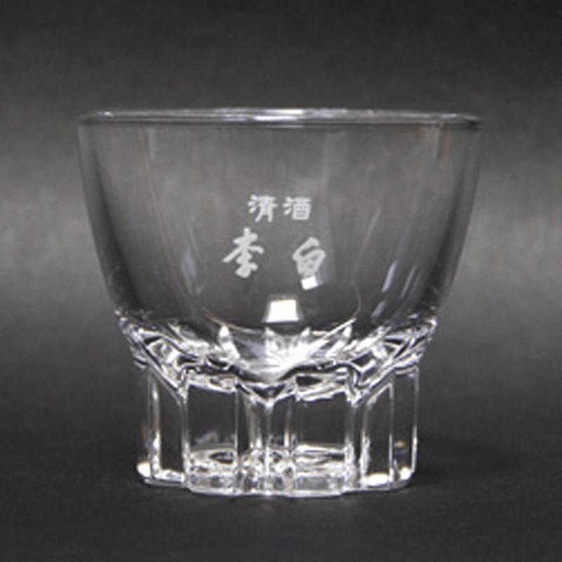 李白 盃グラス