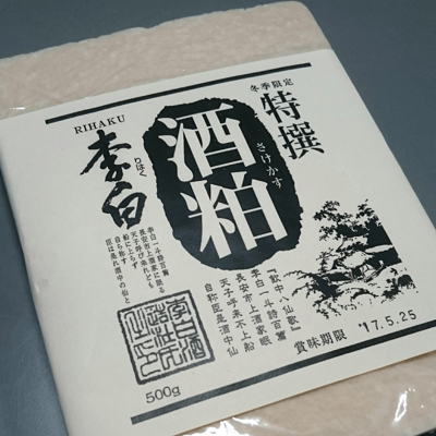 蔵元レシピ