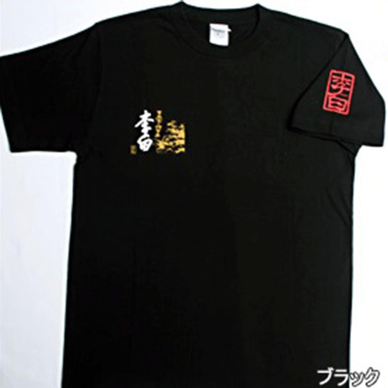 李白ロゴ入りオリジナルTシャツ